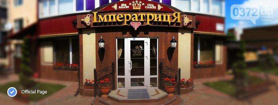 """Поради чернівецькій панянці від команди професіоналів SPA салону """"Імператриця"""", фото-1"""