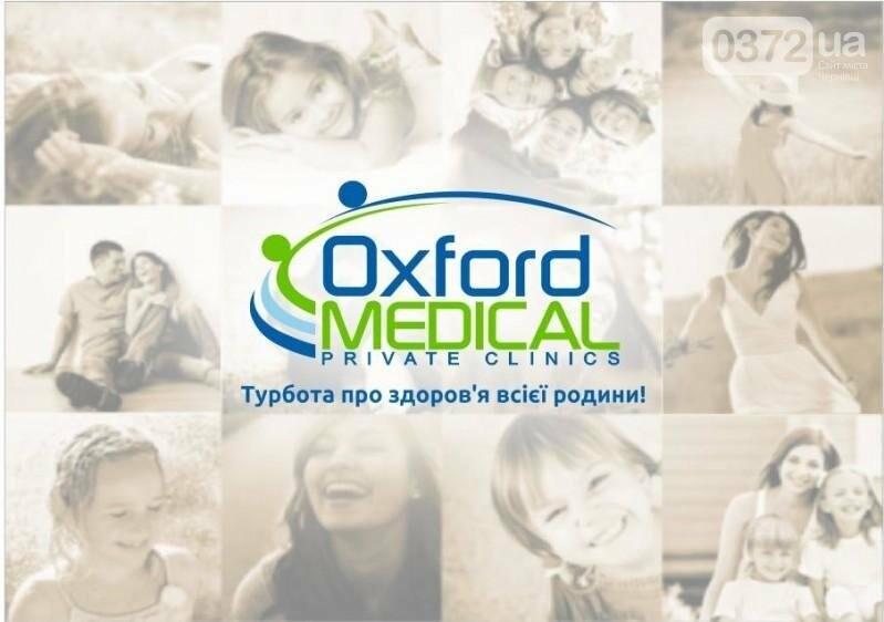 """Дні здоров'я в медичному центрі """"Оксфорд Медікал"""", фото-1"""