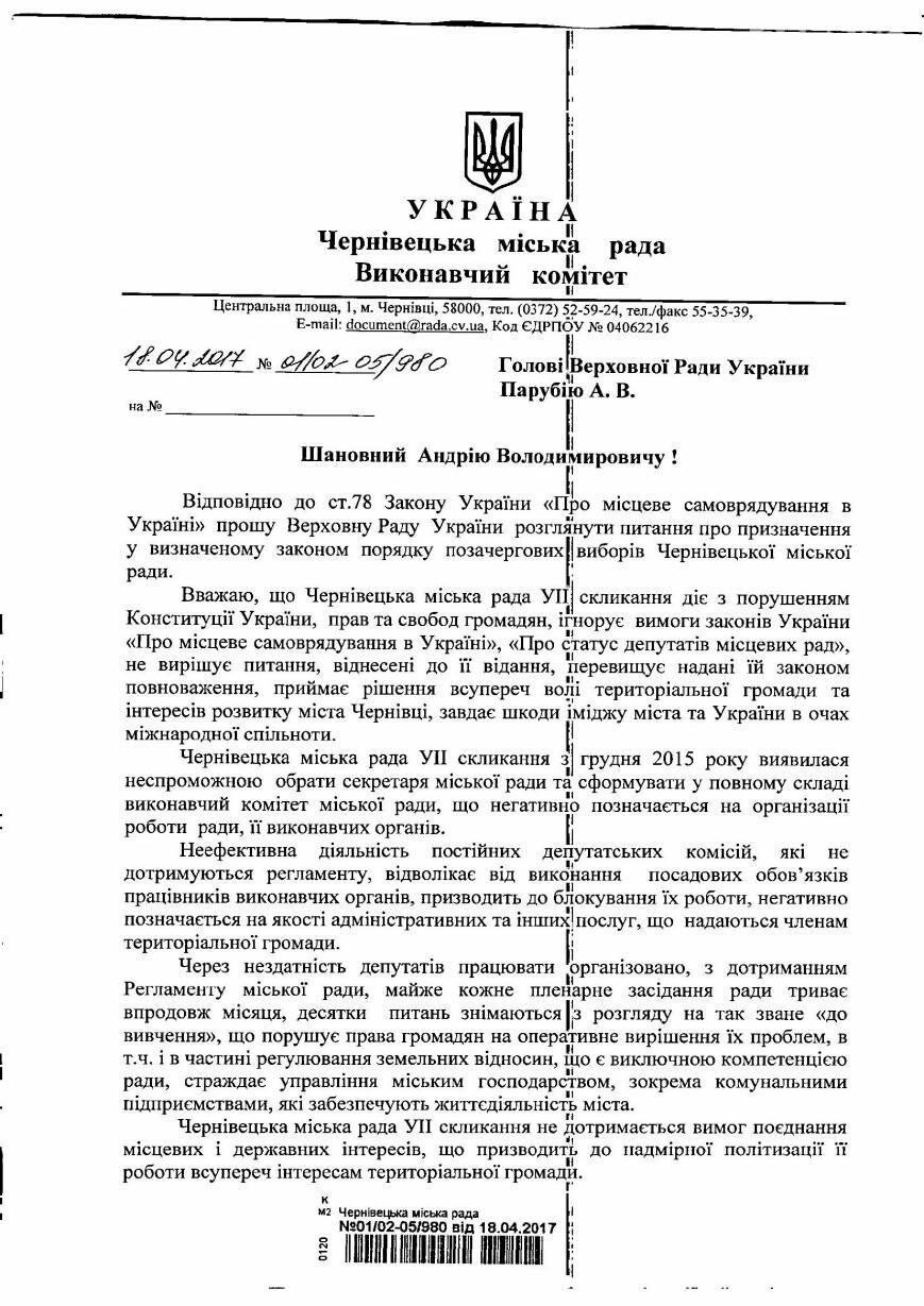 Каспрук  заявив про повну готовність до місцевих виборів у Чернівцях (документ), фото-1