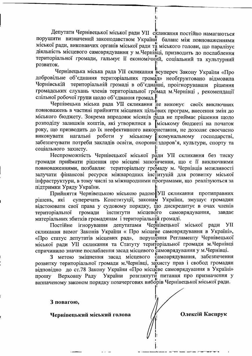 Каспрук  заявив про повну готовність до місцевих виборів у Чернівцях (документ), фото-2