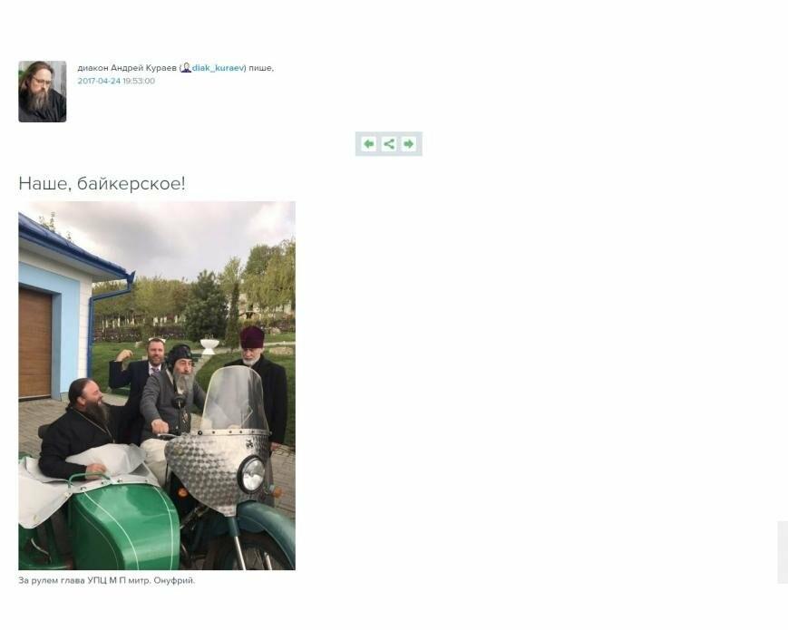 Митрополит Онуфрій прокатався на мотоциклі на території буковинського монастиря (фото), фото-1