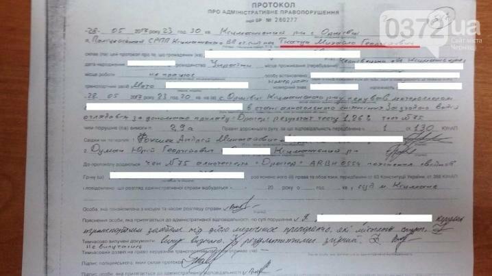 У Чернівцях апеляційний суд визнав, що патрульні сфальсифікували протокол, фото-1