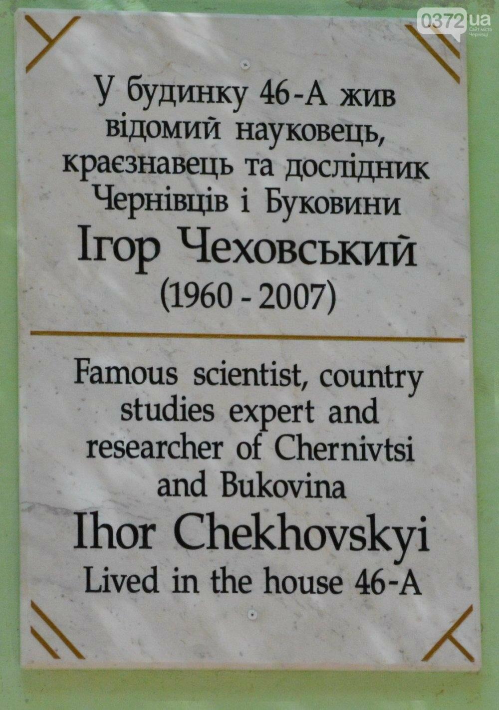 У Чернівцях відкрили меморіальну дошку Ігорю Чеховському, фото-3