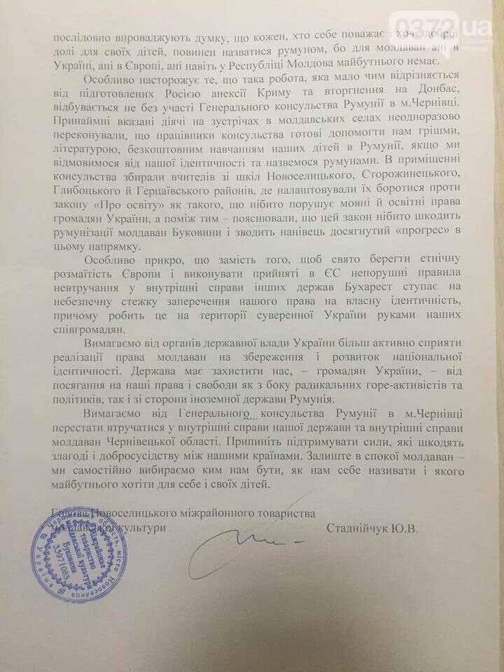 «Залиште в спокої молдован – ми самостійно вибираємо ким нам бути»  -  молдавська громада Буковини вимагає захистити їх від румунської асим..., фото-2