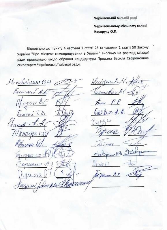 Секретаріада по-чернівецьки: два депутати зібрали більше 20 підписів колег за свою підтримку, фото-1
