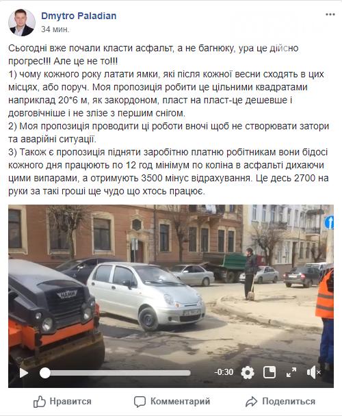 Чернівецький активіст пропонує ремонтувати дороги вночі, щоб не створювати затори та аварійні ситуації , фото-1