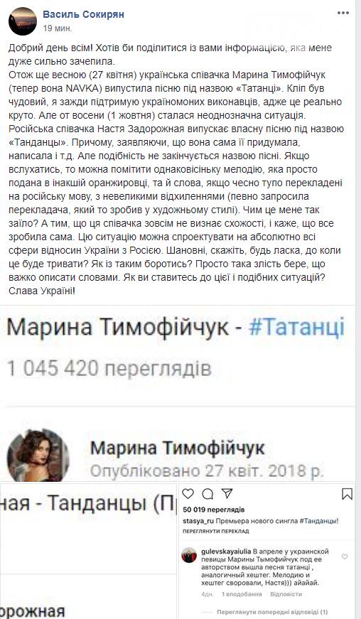 Російську співачку підозрюють у плагіаті треку буковинської виконавиці
