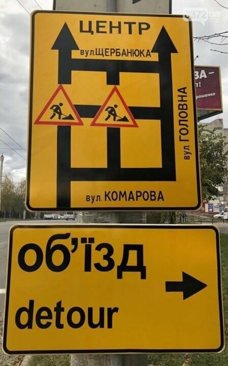 У Чернівцях розпочали капітальний ремонт однієї з найбільших вулиць у місті (схеми проїзду), фото-3