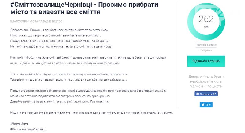У Чернівцях набрала голоси петиція про вивіз сміття, фото-1