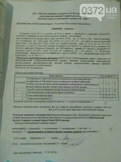 Родині студентки Чернівецького національного університету потрібна термінова допомога, фото-3