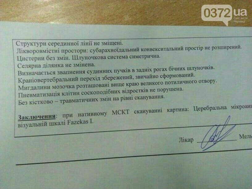Родині студентки Чернівецького національного університету потрібна термінова допомога, фото-4