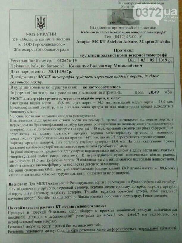 Родині студентки Чернівецького національного університету потрібна термінова допомога, фото-5