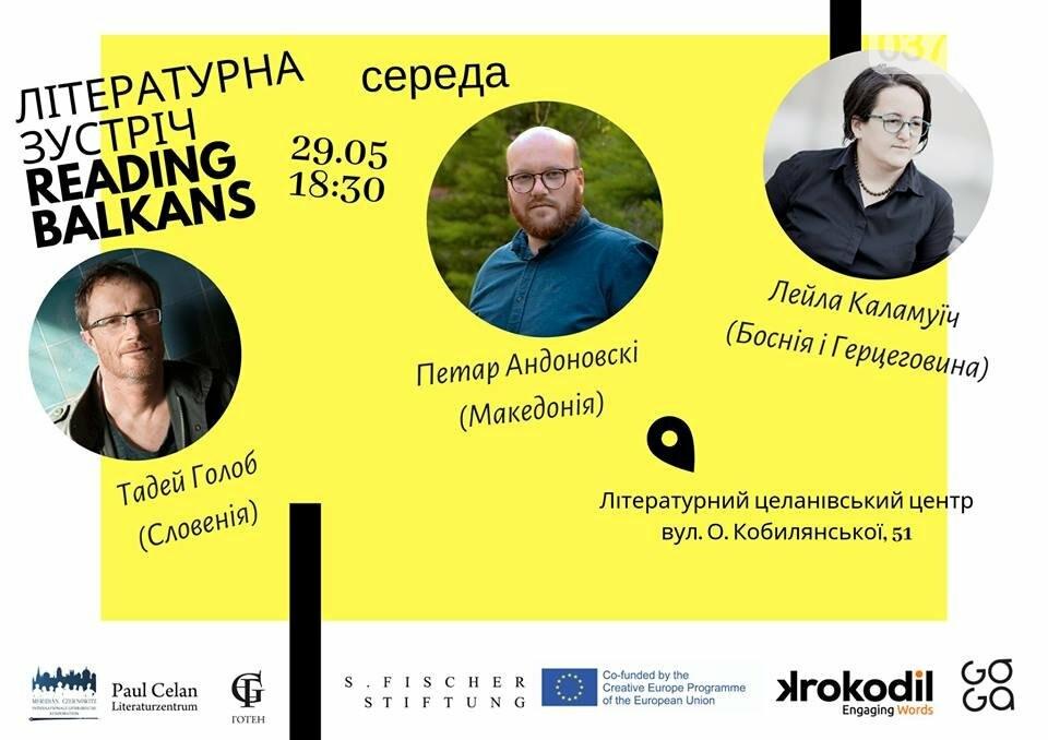 Чернівчан запрошують на літературну зустріч із іноземними авторами, фото-1