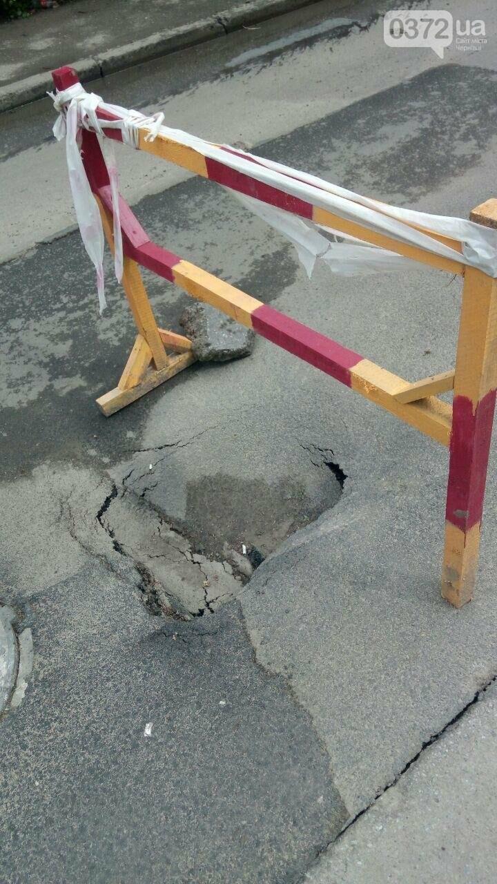 """Чернівецька """"чорна діра"""": на одній із вулиць з'явилося небезпечне провалля, фото-1"""