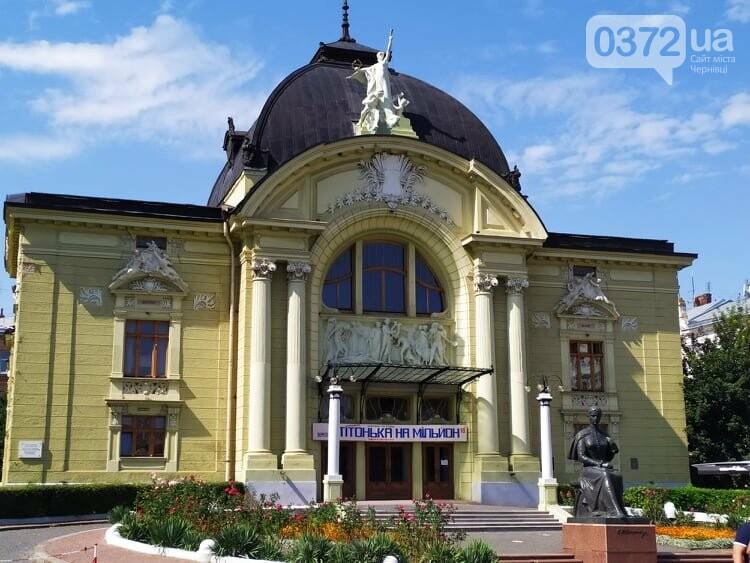Чернівецький обласний академічний муздрамтеатр ім. О. Кобилянської