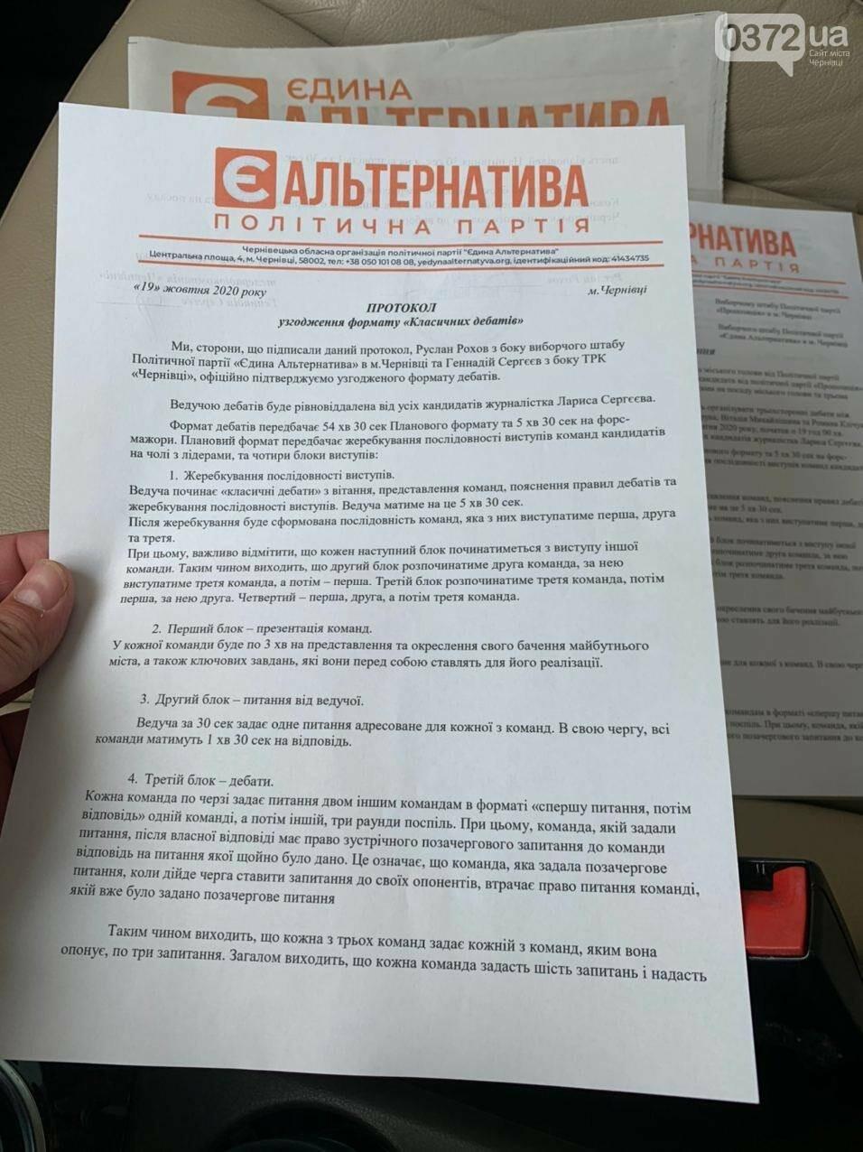"""Протокол погодження формату дебатів, фото: Фейсбук-сторінка """"ЄА"""""""