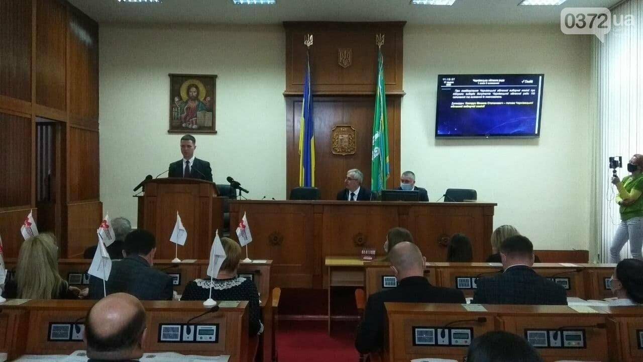 Засідання Чернівецької обласної ради нового скликання