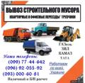Вантажні перевезення Чернівці, по Україні, в Крим, Росію, СНД, Європа