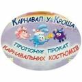 Крош, дитячий комiсiйний магазин Чернівці