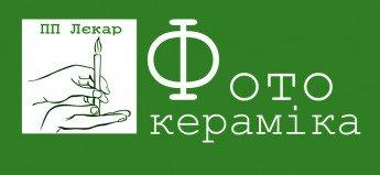 Логотип - Фотокераміка від ПП Лєкар