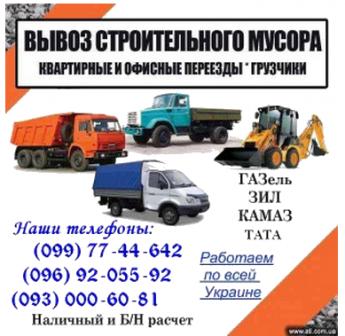 Логотип - Вантажні перевезення по Україні, в Росію, Крим, СНГ, Європи