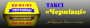 Логотип - Таксі Чернівці