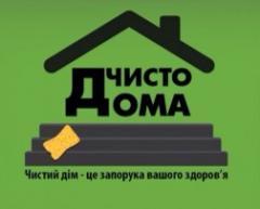 Логотип - Чисто Дома, клінінгові послуги в Чернівцях