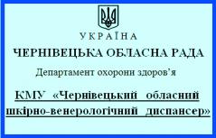 Чернівецький   обласний   шкірно-венерологічний   диспансер, КМУ