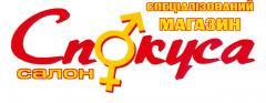 Логотип - Спокуса, секс-шоп Чернівці
