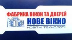 Логотип - Нове вікно, фабрика дверей та вікон