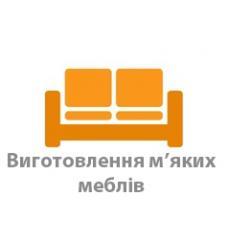 Логотип - Виготовлення м'яких меблів в Чернівцях та області