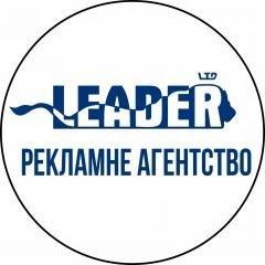 Логотип - Рекламне агентство LEADER-LTD (ТОВ «ЛІДЕР-ЛТД), Чернівці | Реклама, поліграфія, зовнішня реклама