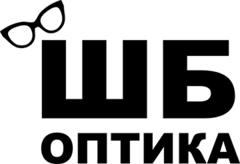 Логотип - ШБ оптика, салон-магазин, кабінет офтальмолога в Чернівцях