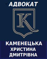 Каменецька Х.Д., адвокат