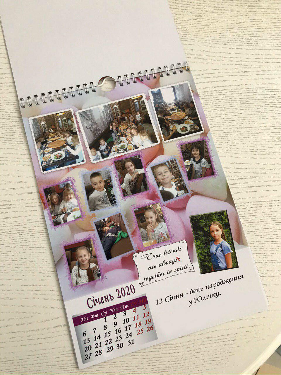 Пам'ятні дати на вашому календарі
