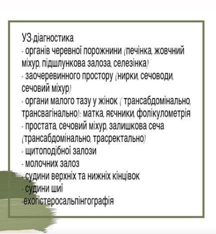 УЗД-діагностика, фото-1