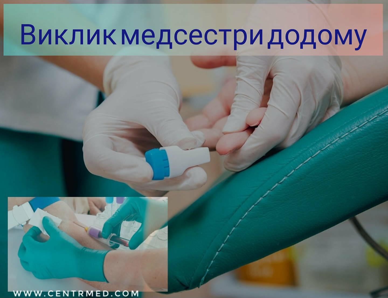 Виклик медсестри додому