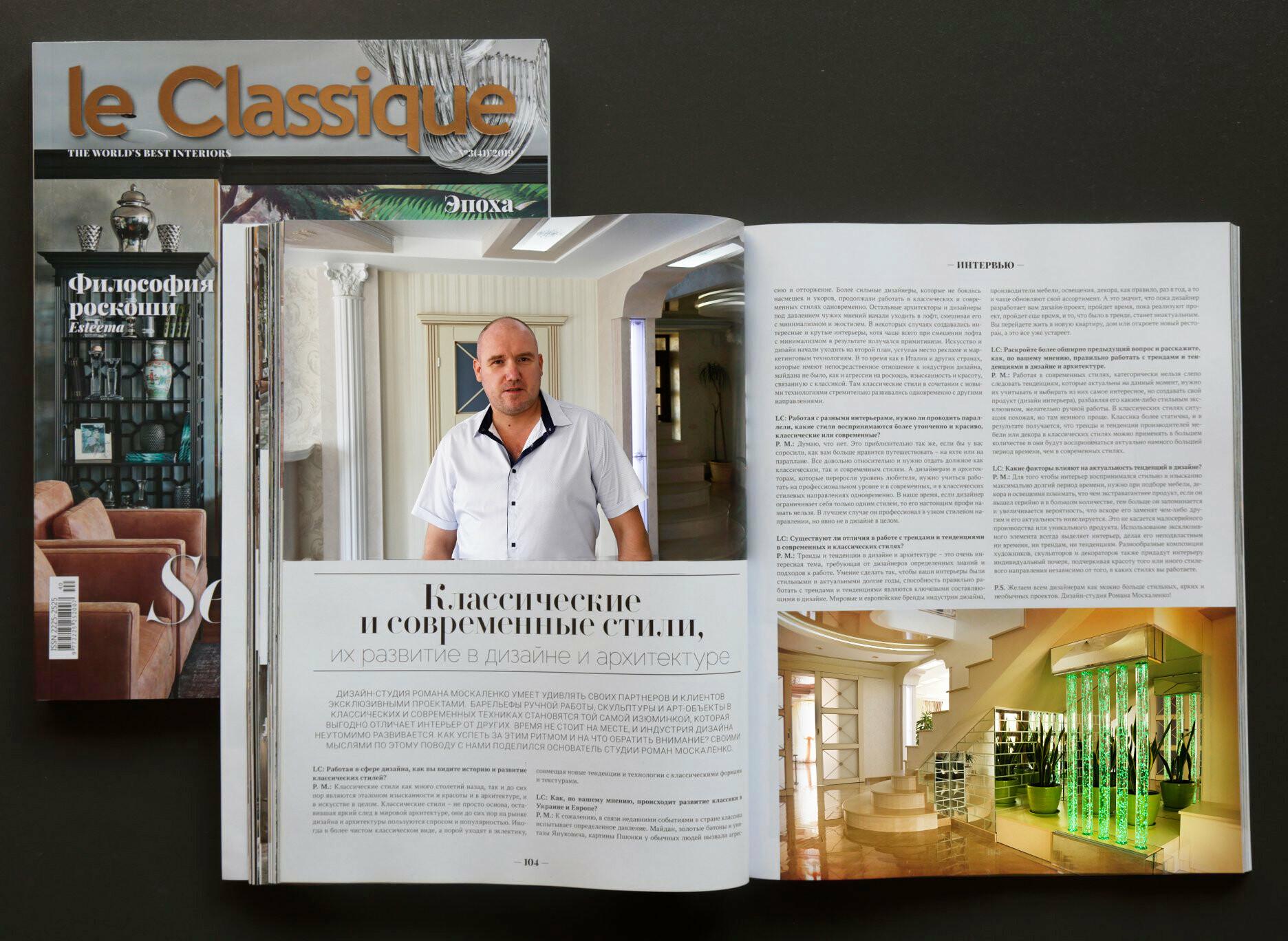 """Інтерв'ю Романа Москаленка для журналу з дизайну le Classique """"Класичні та сучасні стилі їх розвиток в дизайні та архітектурі"""""""