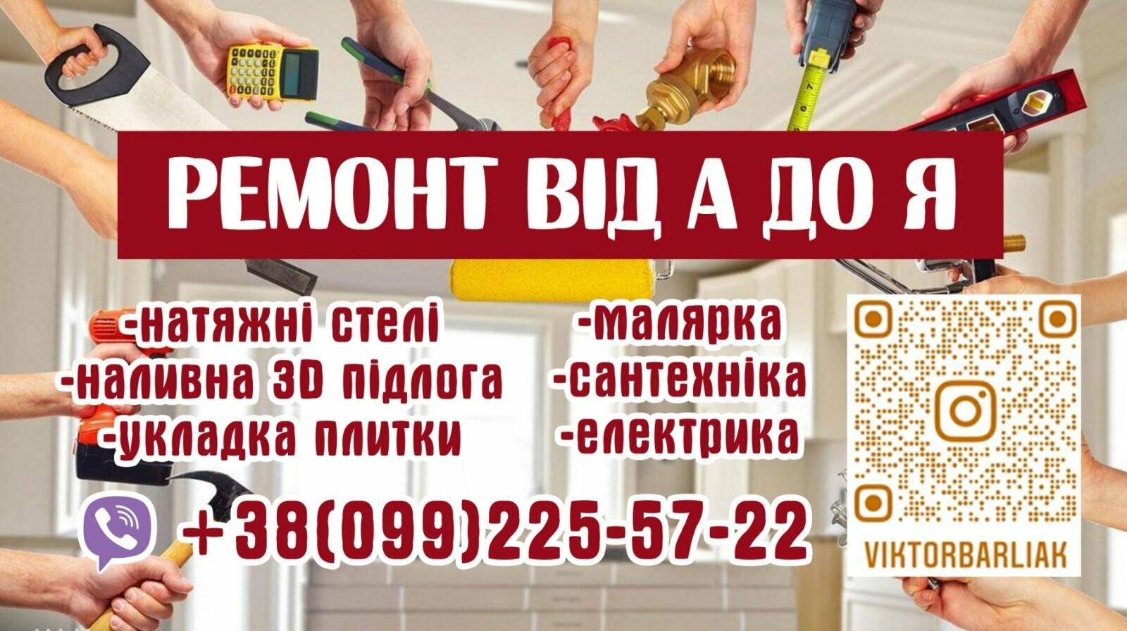 Ремонт Чернівці