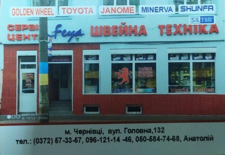 """Магазин """"Фея"""" Чернівці"""