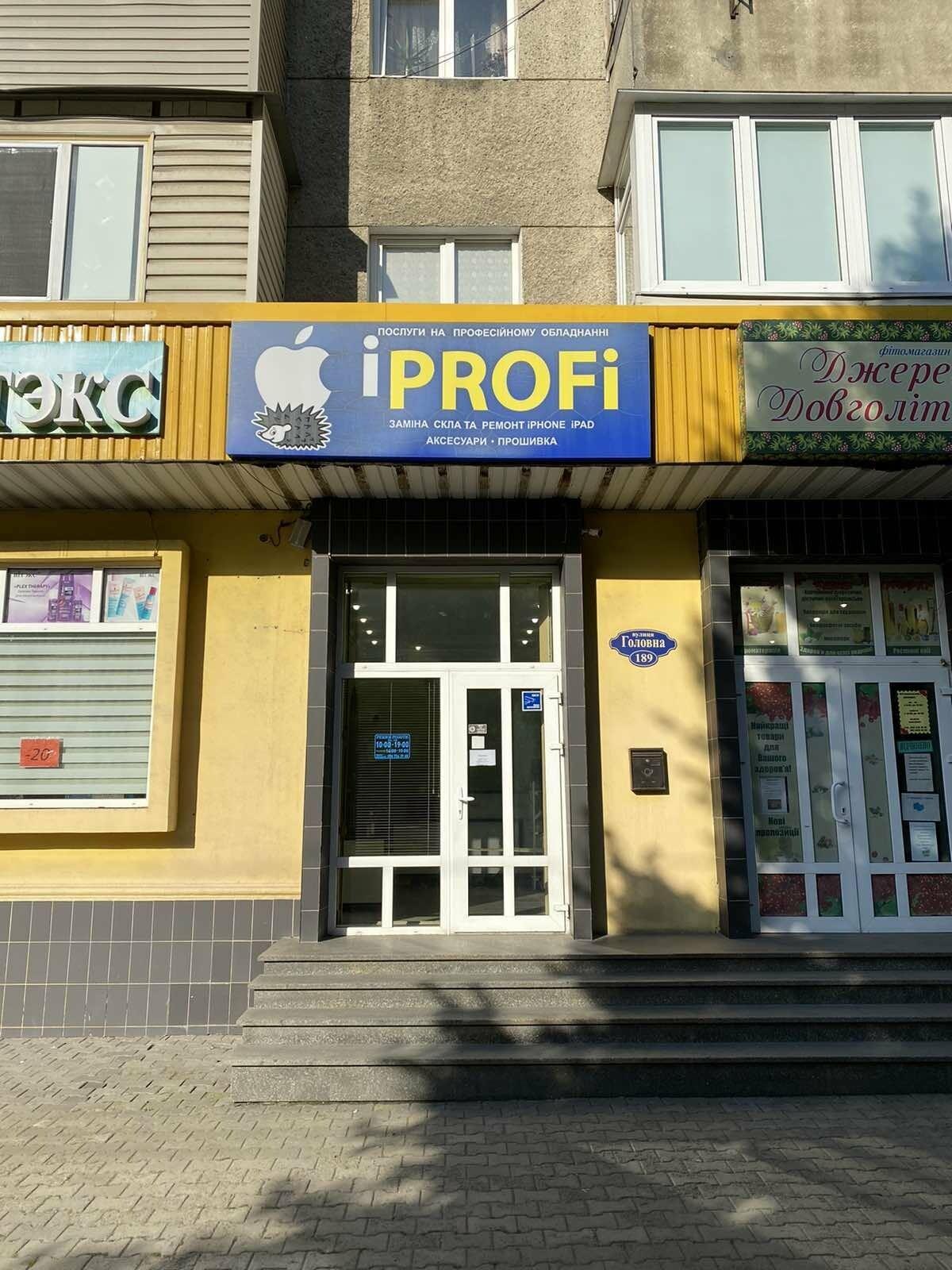 Сервісний центр Айпрофі чернівці