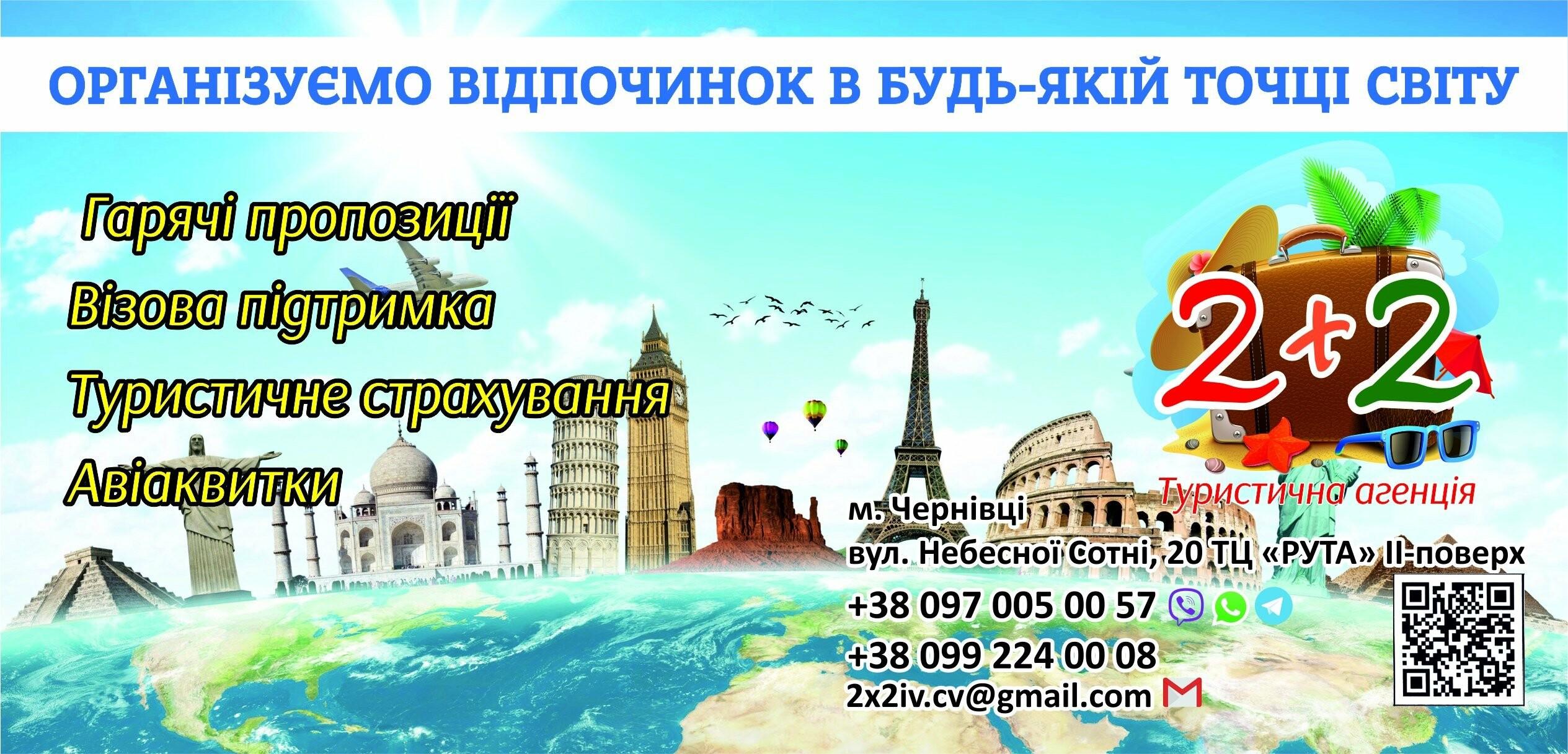 Турагентство 2+2 - тури в Болгарію та інші країни з Чернівців