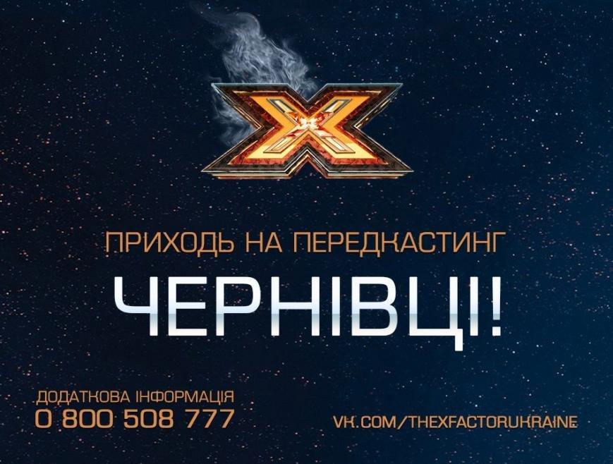 """У Чернівцях шукають таланти: оголошено  кастинг на шоу """"Х-фактор"""" , фото-1"""