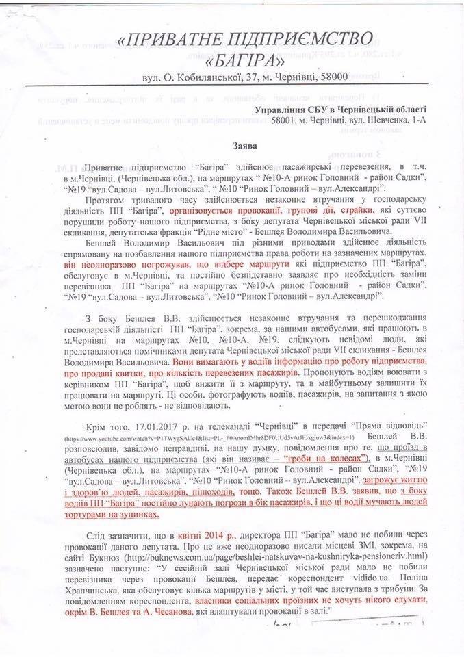 Чернівецький  перевізник просить відкрити  кримінальну справу  на депутата міськради , фото-1