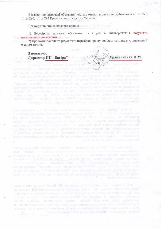 Чернівецький  перевізник просить відкрити  кримінальну справу  на депутата міськради , фото-2