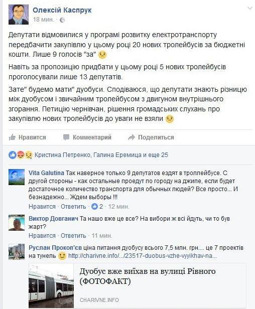 Чернівецькі депутати не захотіли придбати для міста нові тролейбуси, фото-1