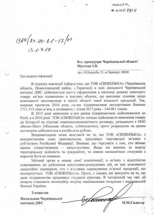 М'ясо з буковинської фабрики поставляють в Росію (документ), фото-1