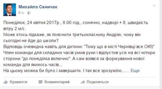 """Тому що в місті Чернівці все ок!),- голова фіскальної служби """"похвалив"""" місцеву владу, фото-1"""
