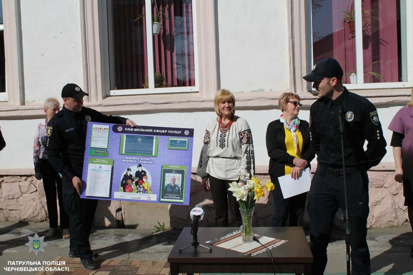 Шкільні офіцери поліції відтепер працюватимуть і у Чернівцях, фото-3