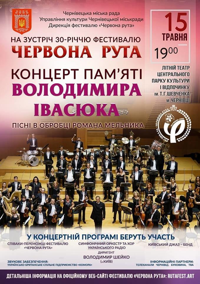 У Чернівцях почують пісні Володимира Івасюка у новому неповторному оранжуванні, фото-1